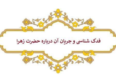 فاطمیه -جریان فدک بلحاظ تاریخی