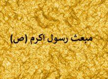 مبعث رسول اکرم صلی الله و علیه و آله وسلم